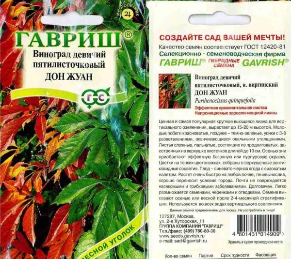 Виноград девичий пятилисточковый Дон Жуан, семена