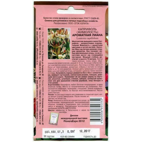 Жимолость (каприфоль) семена «Ароматная лиана»