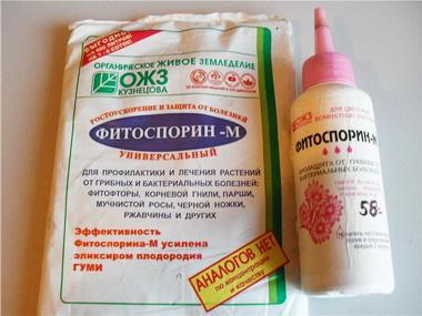 Упаковки фитоспорина
