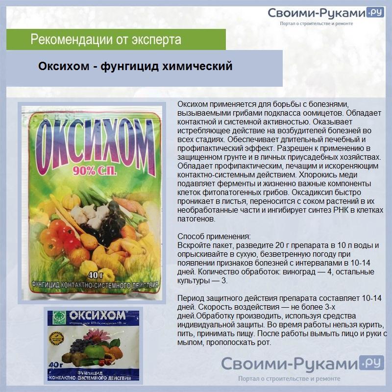 Оксихом - фунгицид химический