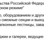 1509828307_soglasovanie-ostekleniya-balkona-7