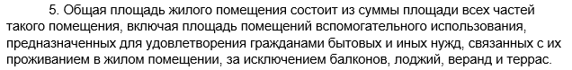 Выдержка из Жилищного Кодекса РФ из чего состоит общая площадь жилого помещения
