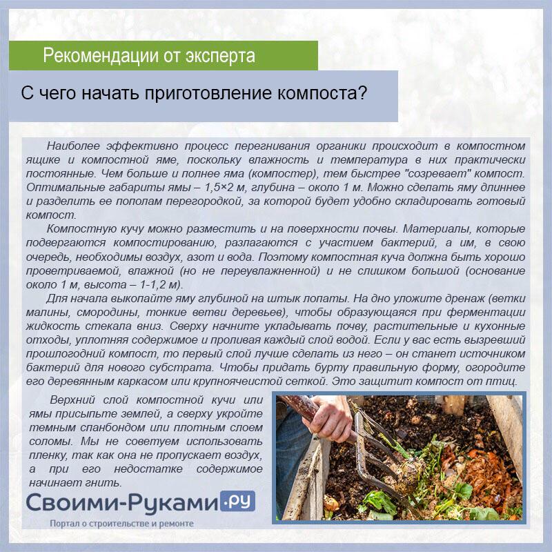 С чего начать приготовление компоста?