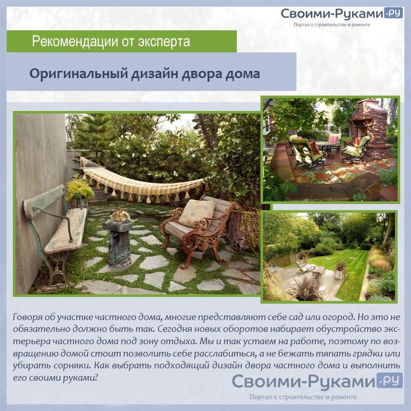 Оригинальный дизайн двора дома