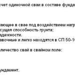 1558551200_montazh-svaynogo-fundamenta-formula-2
