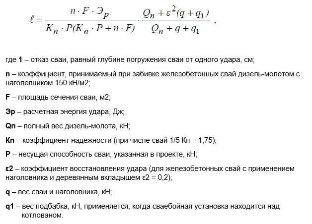 Формула для расчета точки отказа при забивке свай