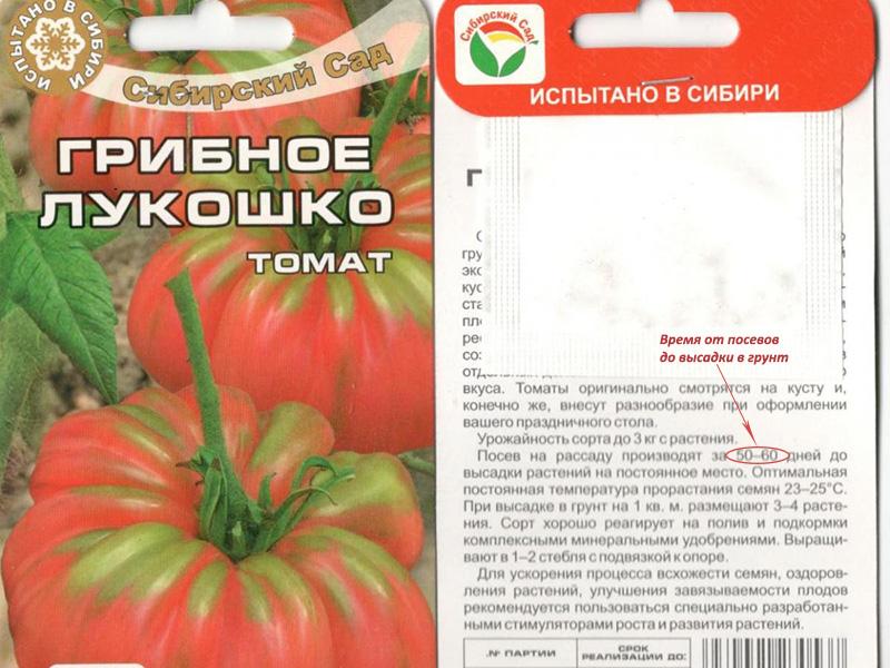 "Упаковка семян томатов ""Грибное лукошко"""